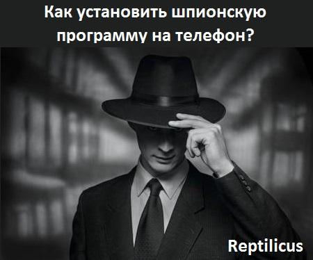 Как установить шпионскую программу на телефон?