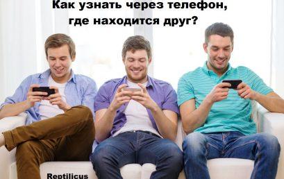 Как узнать через телефон, где находится друг?