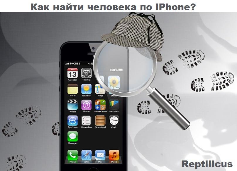 Как узнать, где находится человек по iPhone?