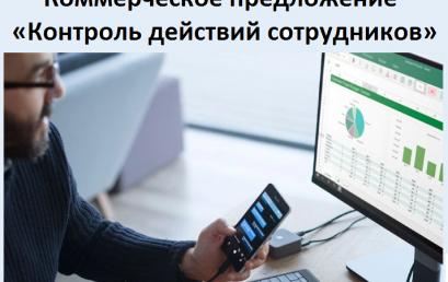 Коммерческое предложение «Контроль действий сотрудников»