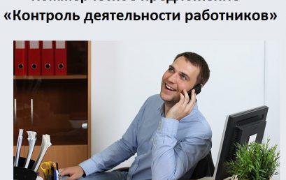 Коммерческое предложение «Контроль деятельности работников»