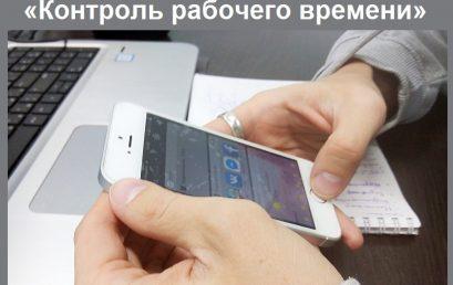 Коммерческое предложение «Контроль рабочего времени»