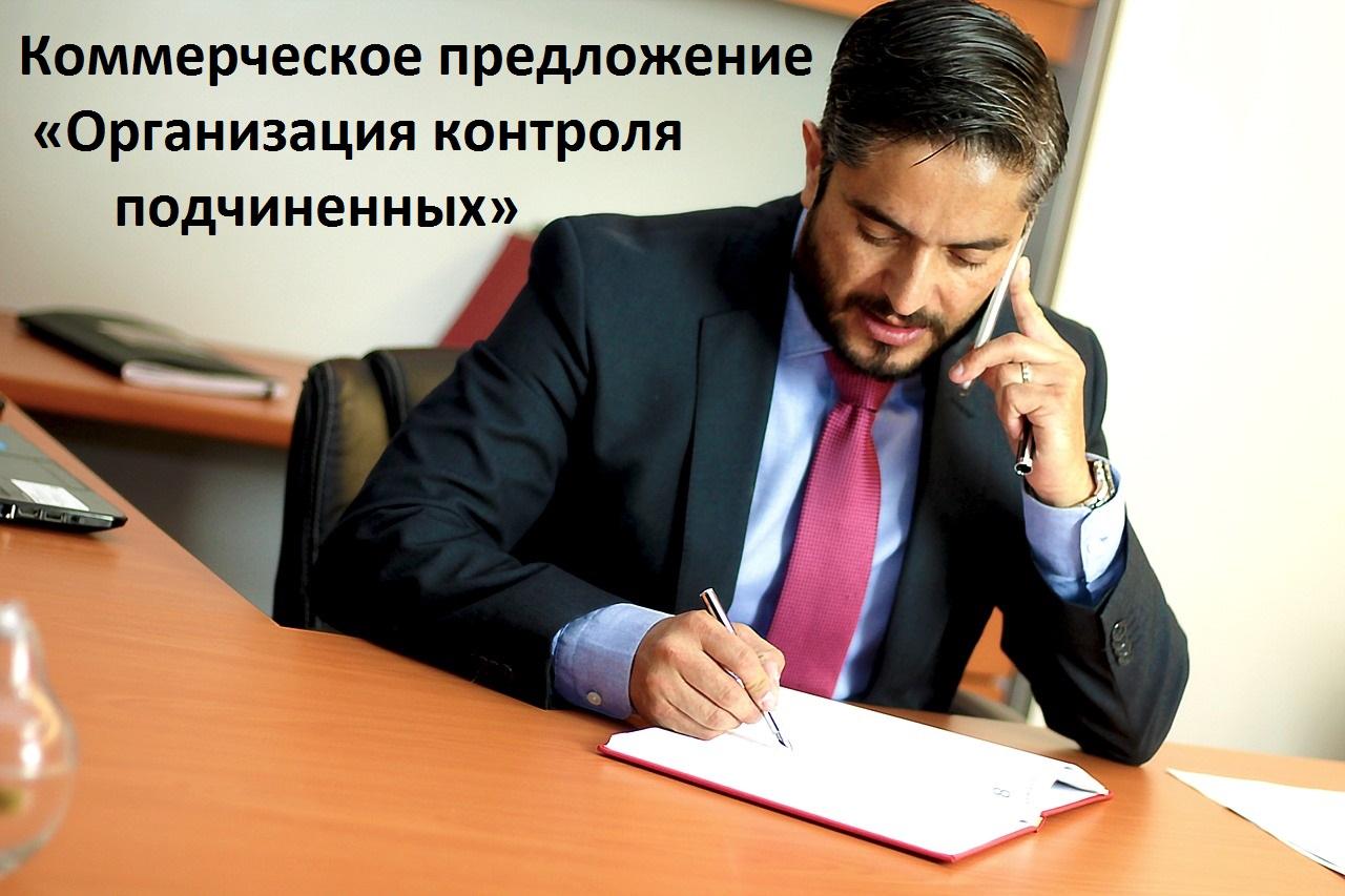 Коммерческое предложение «Организация контроля подчиненных»