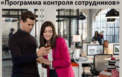 Коммерческое предложение «Программа контроля сотрудников»