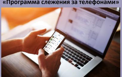 Коммерческое предложение «Программа слежения за телефонами сотрудников»