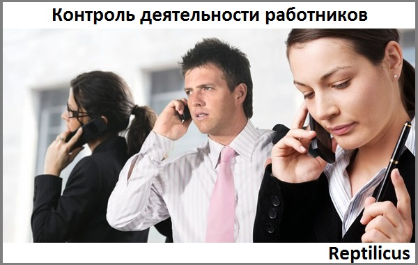 Контроль деятельности работников. Коммерческое предложение
