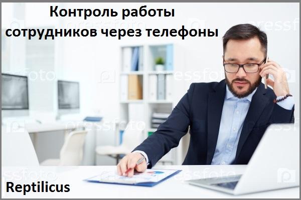 Контроль работы сотрудников через телефоны. Коммерческое предложение