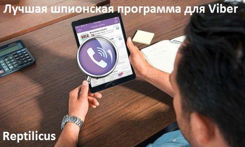 Лучшая шпионская программа для Viber 2019