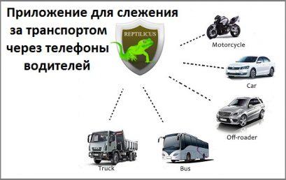 Приложение для слежения за транспортом через телефоны водителей