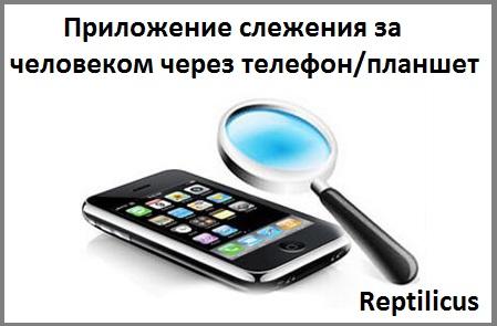 Приложение слежения за человеком через телефон и планшет