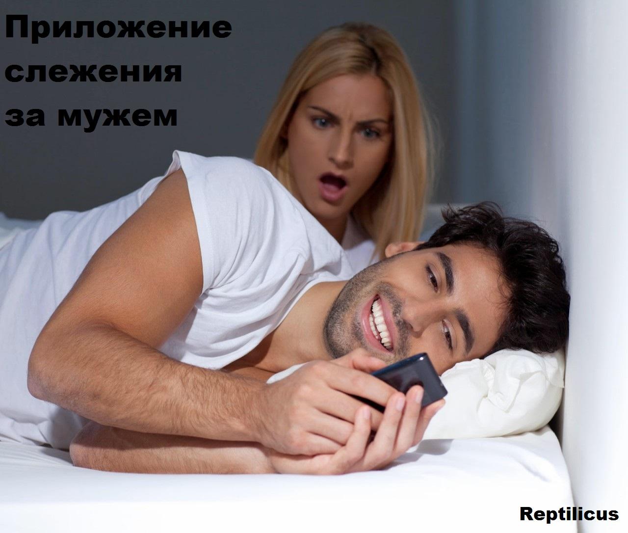 Приложение слежения за мужем