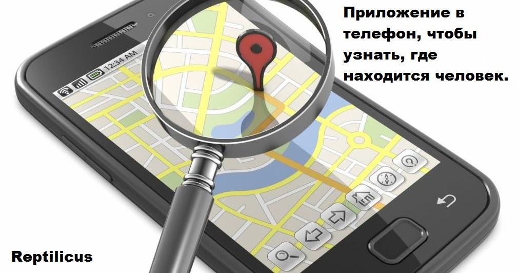 Приложение в телефон, чтобы узнать где человек