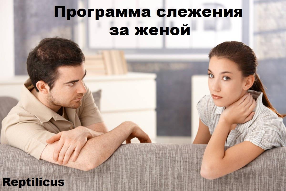 Приложения слежения за женой