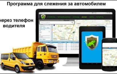 Программа для слежения за автомобилем. Коммерческое предложение