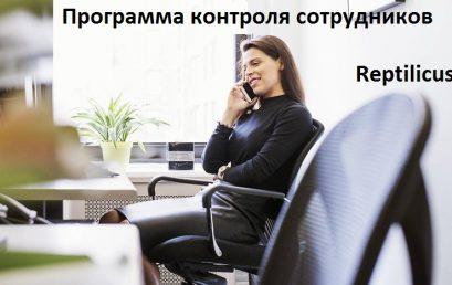 Программа контроля сотрудников. Коммерческое предложение