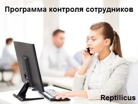 Краткая презентация программы контроля сотрудников