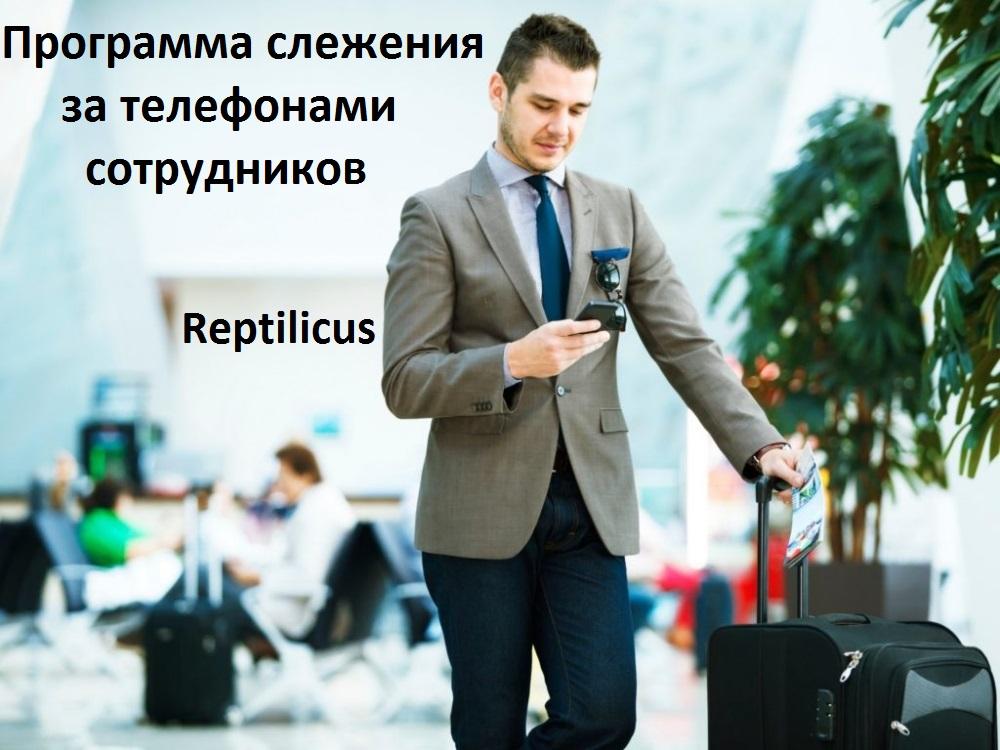 Программа слежения за телефонами сотрудников. Коммерческое предложение
