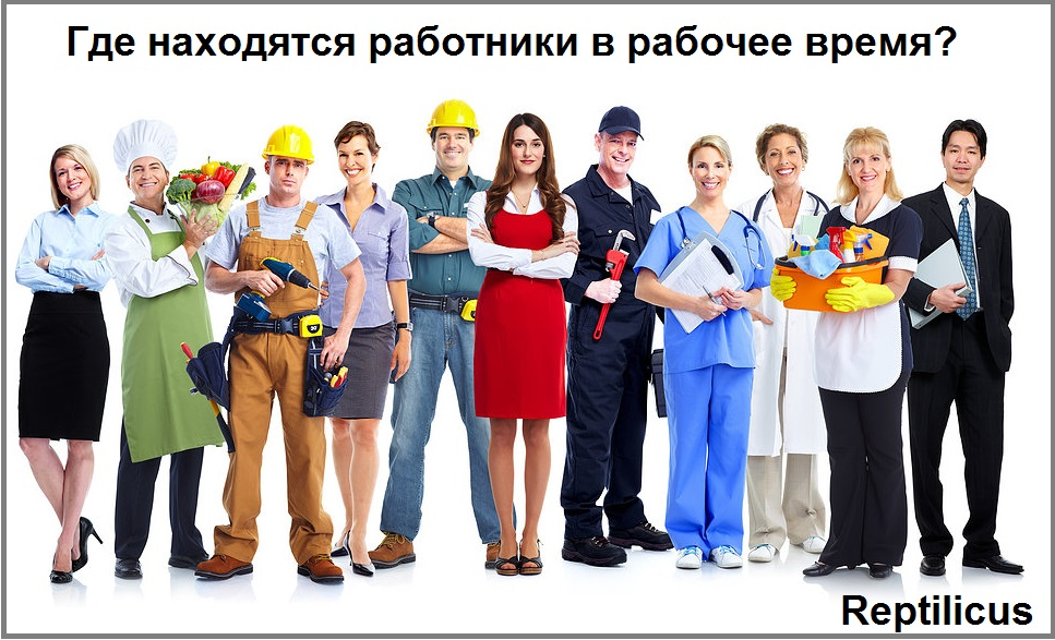 Где находятся работники в рабочее время?