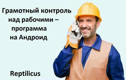 Грамотный контроль над рабочими – программа на Андроид