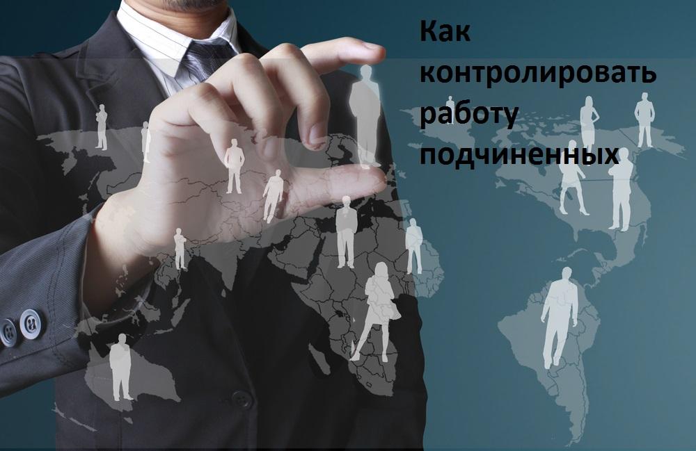 Как контролировать работу подчиненных?