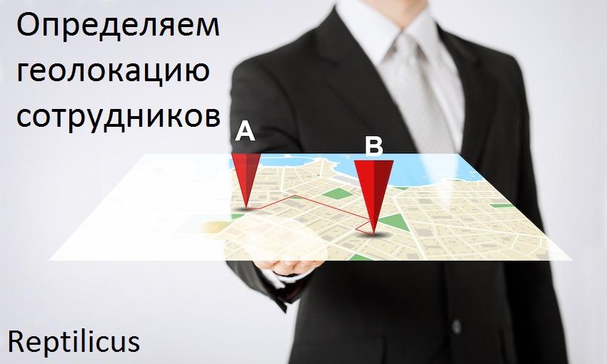 Как определить местоположение работников