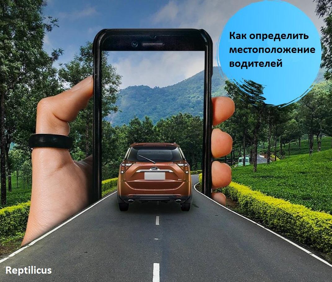 Как определить местоположение водителей?