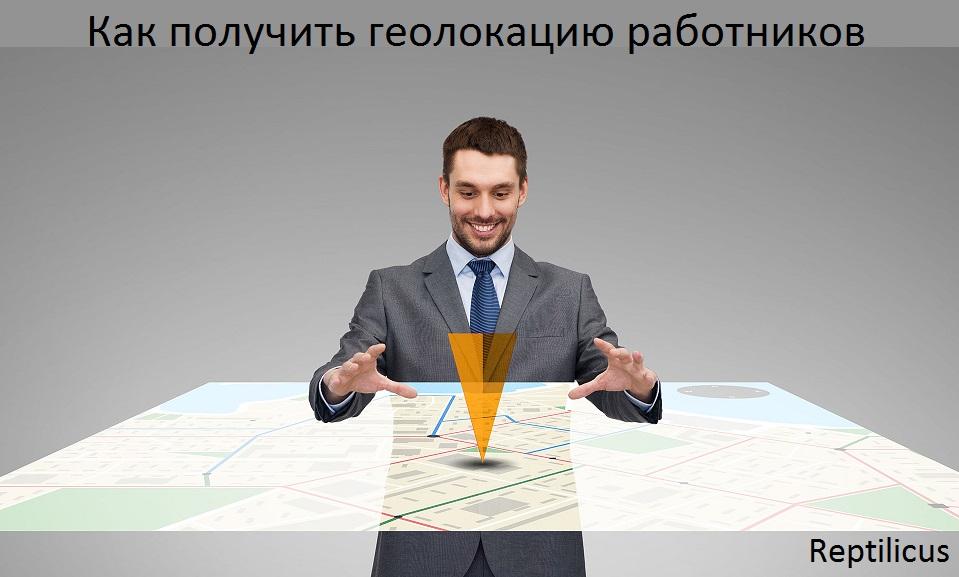 Как получить геолокацию работников