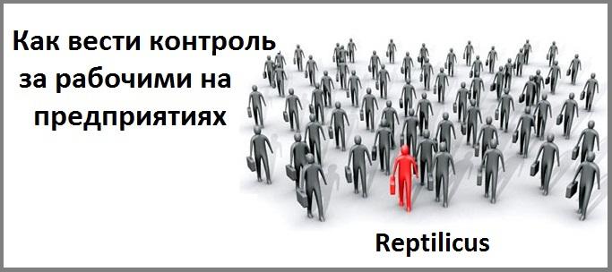 Как вести контроль за рабочими на предприятиях