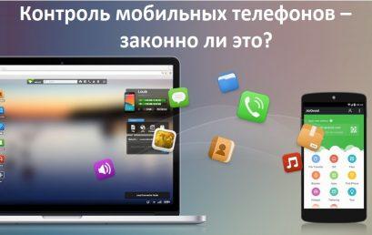 Как законно вести контроль мобильных телефонов