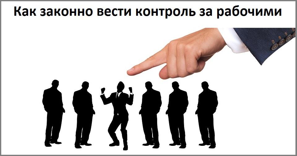Как законно вести контроль за рабочими