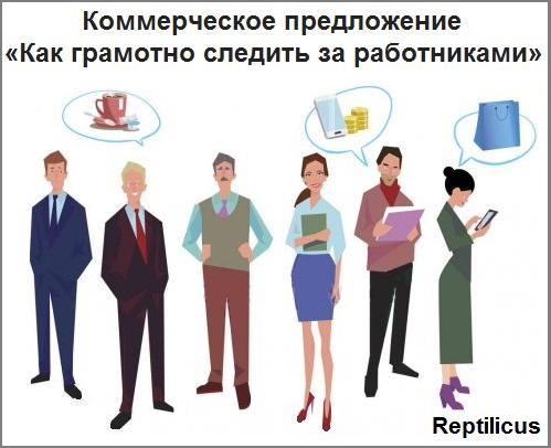 Коммерческое предложение «Как грамотно следить за работниками»
