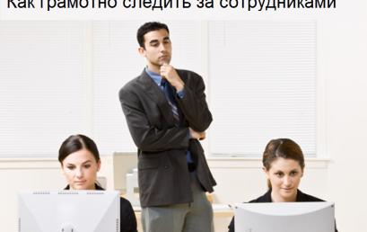 Коммерческое предложение «Как грамотно следить за сотрудниками»