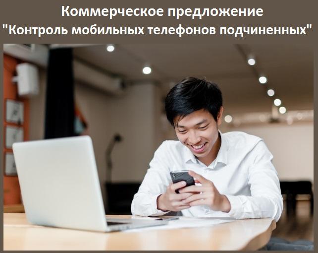 Коммерческое предложение «Контроль мобильных телефонов подчиненных»