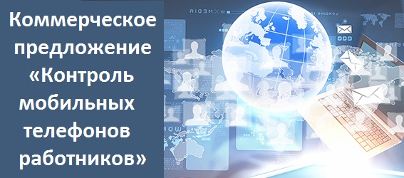 Коммерческое предложение «Контроль мобильных телефонов работников»