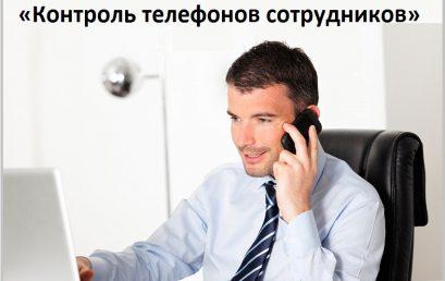 Коммерческое предложение «Контроль мобильных телефонов сотрудников»