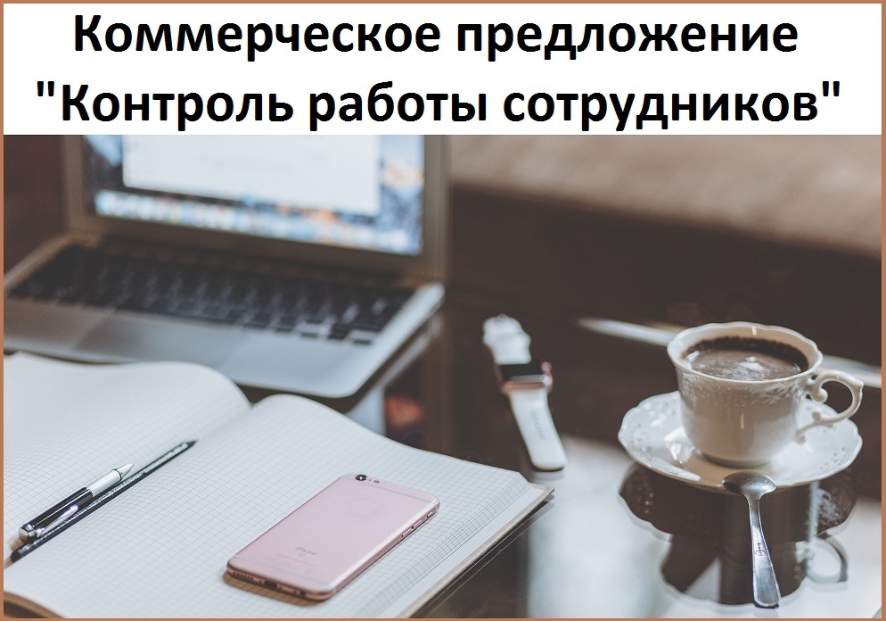 Коммерческое предложение «Контроль работы сотрудников через телефоны»