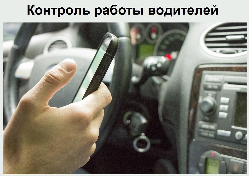 Коммерческое предложение «Контроль работы водителей»