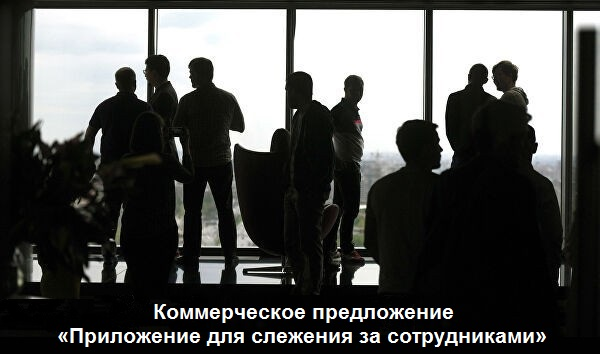 Коммерческое предложение «Приложение для слежения за телефонами сотрудников»