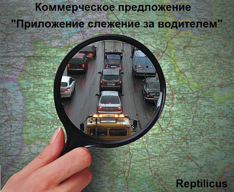 Коммерческое предложение: «Приложение слежение за водителем»