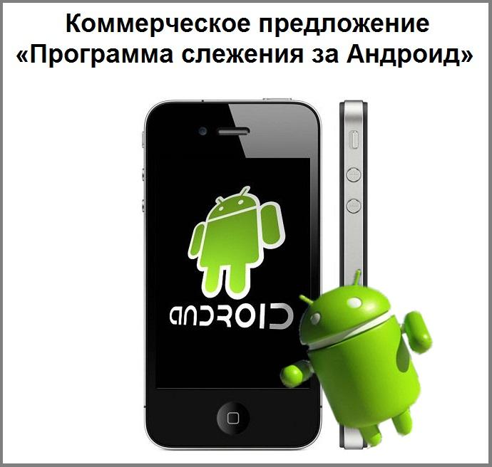 Коммерческое предложение «Программа слежения за Андроид»