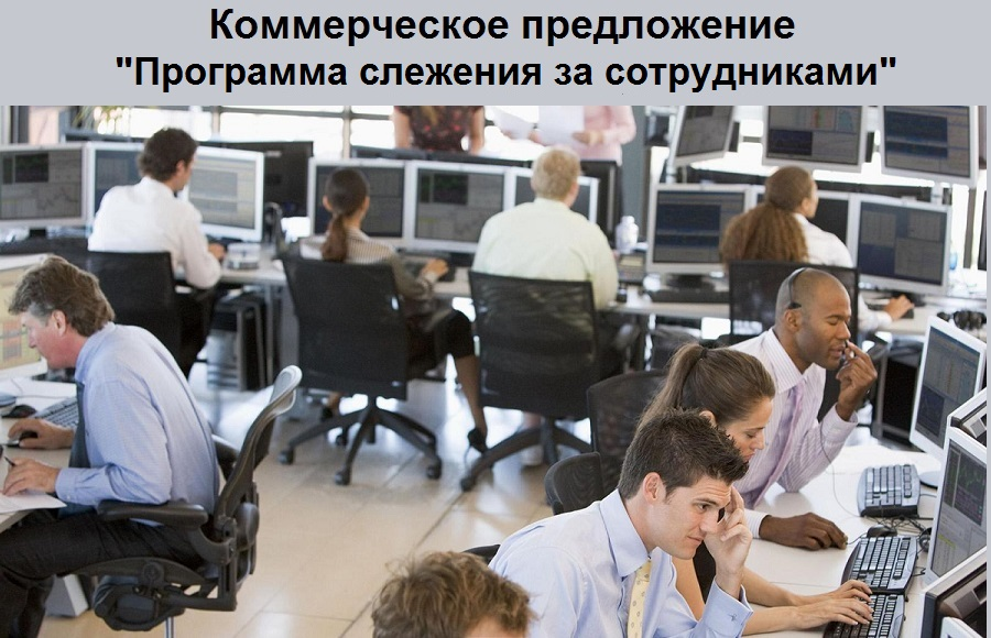 Коммерческое предложение: «Программа слежения за сотрудниками»