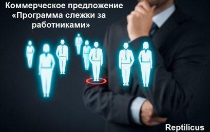 Коммерческое предложение «Программа слежки за работниками»