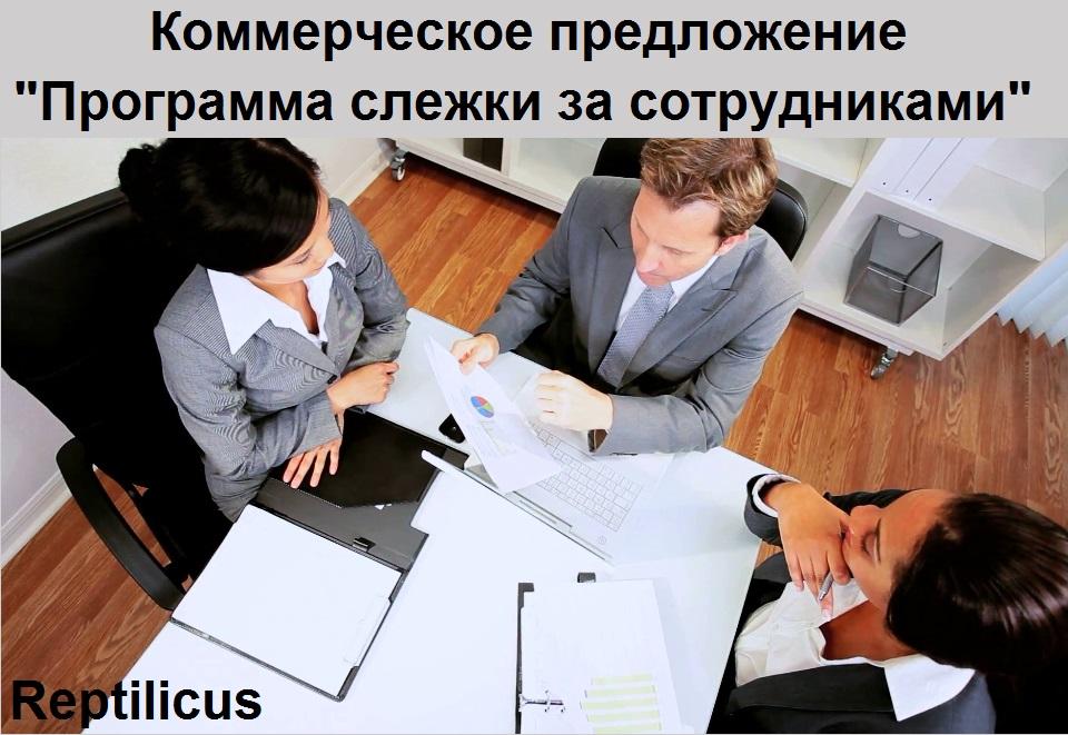 Коммерческое предложение «Программа слежки за сотрудниками»