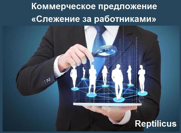 Коммерческое предложение «Слежение за работниками»