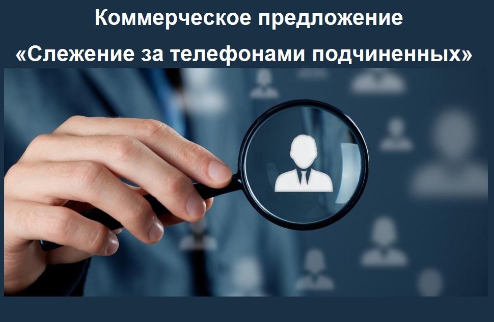 Коммерческое предложение «Слежение за телефонами подчиненных»