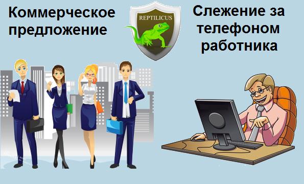 Коммерческое предложение «Слежение за телефоном работника»