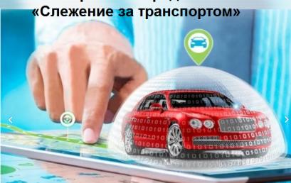 Коммерческое предложение «Слежение за транспортом»