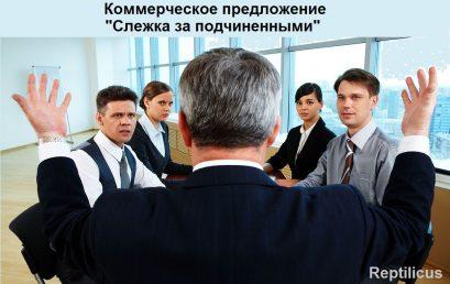 Коммерческое предложение: «Слежка за подчиненными»