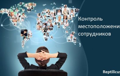 Контроль местоположения сотрудников