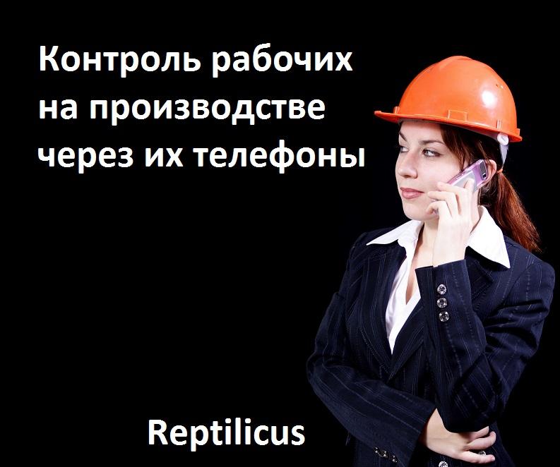 Контроль рабочих на производстве через их телефоны